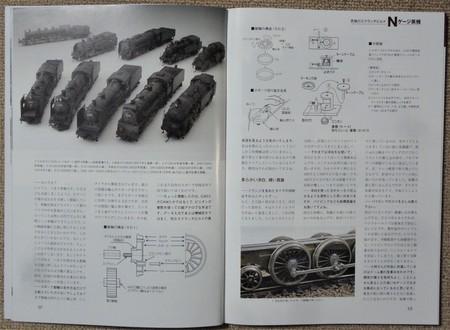〇N蒸気動輪制作.jpg