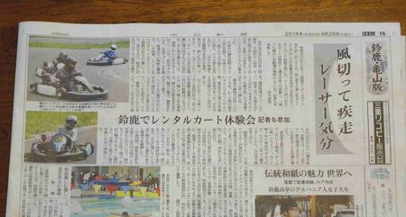 □新聞記事.jpg