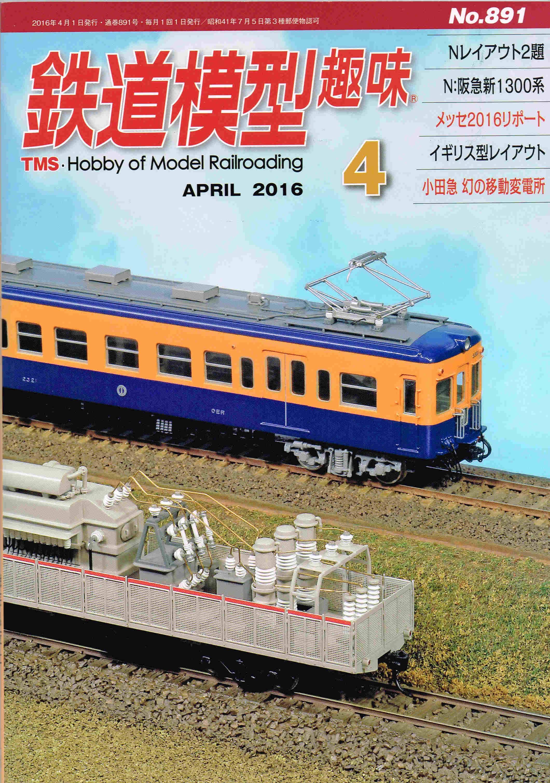 鉄道 模型 趣味