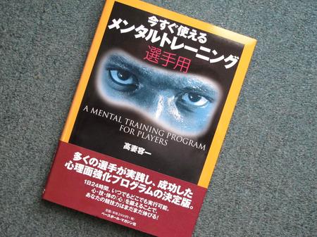 ○メンタルトレーニング本.jpg
