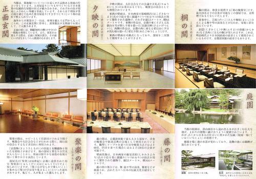 ◎京都迎賓館パンフ.jpg