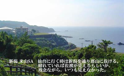 ◎米山SA日本海.jpg