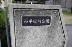 〇松平筑前公園.jpg