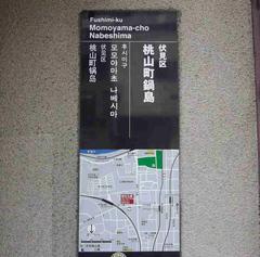 〇桃山町鍋島.jpg