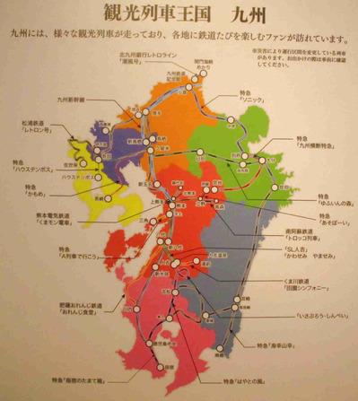 〇観光列車王国九州.jpg