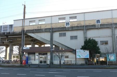 〇10伊勢鉄道鈴鹿駅.jpg