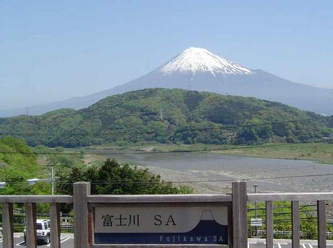 富士山とSA看板.jpg