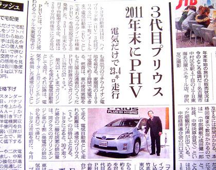 朝日新聞プリウス記事JPEG.jpg