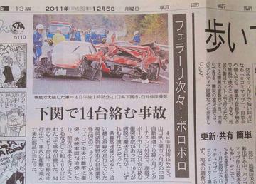 フェラーリ事故.jpg