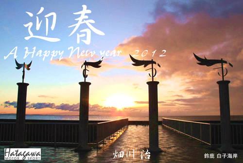 2012年賀状白子海岸_文字入.jpg