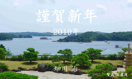 2019謹賀新年_賢島2.jpg