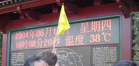 38度C.jpg