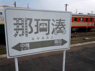 5那珂湊駅名標.jpg